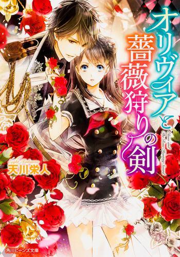 オリヴィアと薔薇狩りの剣 表紙