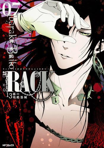 書影:RACK‐13係の残酷器械‐ 7