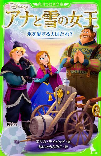 書影:アナと雪の女王 氷を愛する人はだれ?