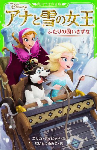書影:アナと雪の女王 ふたりの固いきずな