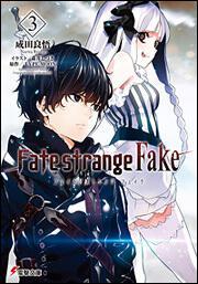 書影:Fate/strange Fake(3)
