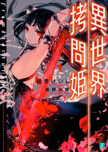 表紙:異世界拷問姫