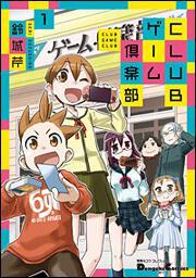 電撃4コマ コレクションCLUBゲーム倶楽部(1)