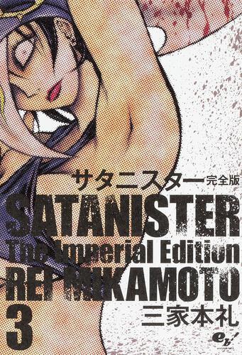 表紙:サタニスター 完全版 3