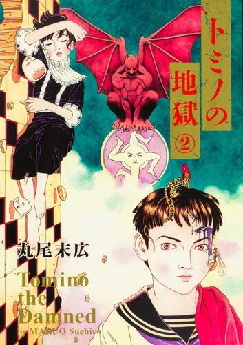 表紙:トミノの地獄 2