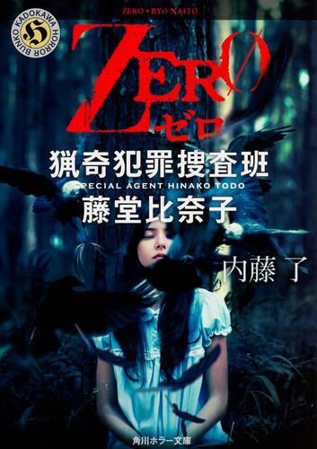 書影:ZERO 猟奇犯罪捜査班・藤堂比奈子