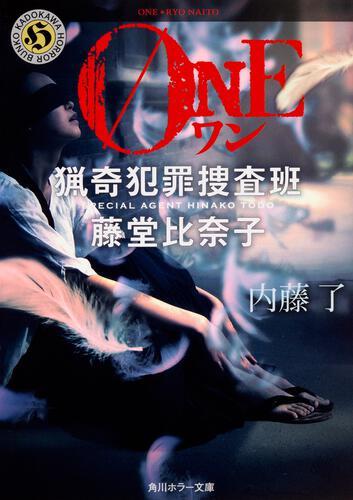 書影:ONE 猟奇犯罪捜査班・藤堂比奈子