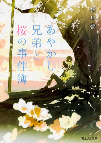 書影:あやかし兄弟と桜の事件簿