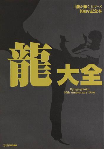書影:『龍が如く』シリーズ10周年記念本 龍大全