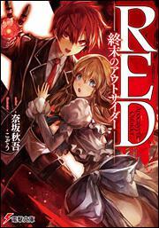 書影:RED -終末のアウトサイダー-