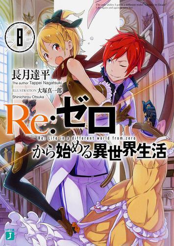 書影:Re:ゼロから始める異世界生活8