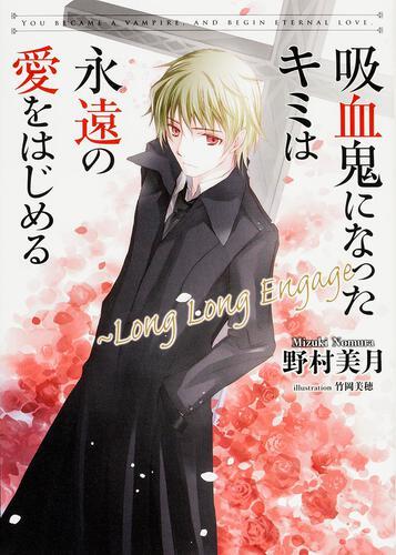 書影:吸血鬼になったキミは永遠の愛をはじめる ~Long Long Engage