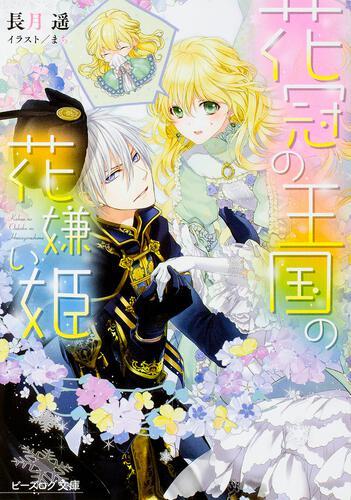 表紙:花冠の王国の花嫌い姫