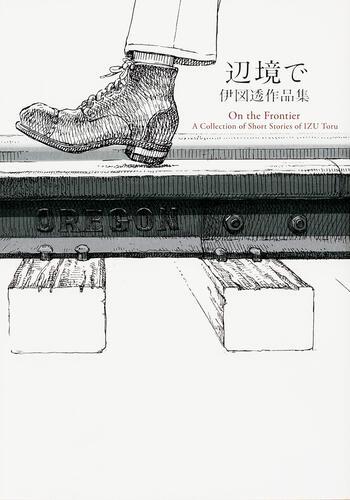 表紙:辺境で 伊図透作品集