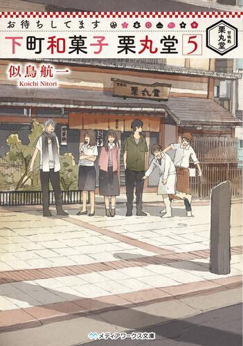 表紙:お待ちしてます 下町和菓子 栗丸堂5
