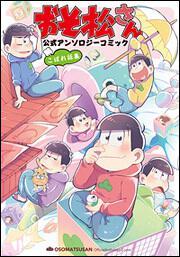 おそ松さん 公式アンソロジーコミック こぼれ話集