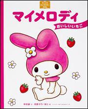 表紙:サンリオキャラクターえほんミニ マイメロディ おいしいいちご