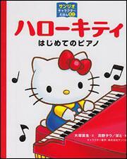 表紙:サンリオキャラクターえほんミニ ハローキティ はじめてのピアノ