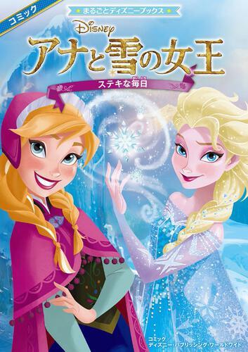 まるごとディズニーブックスアナと雪の女王ステキな毎日