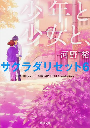 書影:少年と少女と、 サクラダリセット6