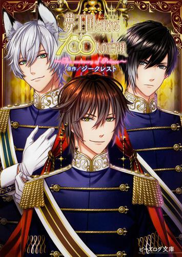 書影:夢王国と眠れる100人の王子様 ~The memory of Prince~