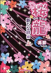 桜龍新たな絆 編[上]
