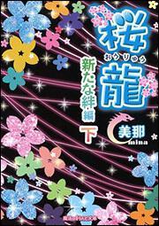 桜龍新たな絆 編[下]