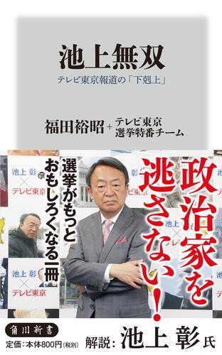 池上無双 テレビ東京報道の「下剋上」