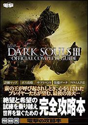 ダークソウルIII 公式コンプリートガイド