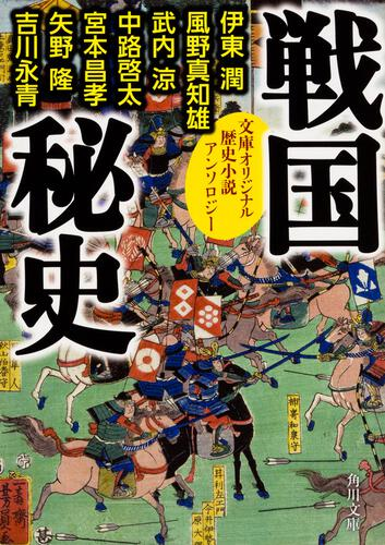 書影:戦国秘史 歴史小説アンソロジー