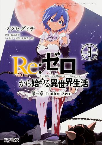 表紙:Re:ゼロから始める異世界生活 第三章 Truth of Zero 3