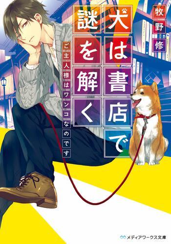 表紙:犬は書店で謎を解く ご主人様はワンコなのです