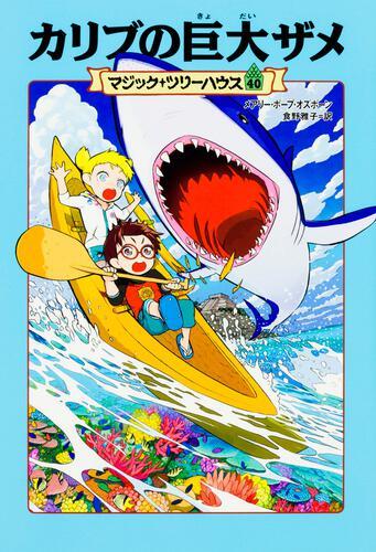 表紙:マジック・ツリーハウス 40巻  カリブの巨大ザメ