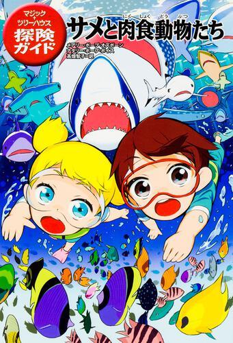 表紙:マジック・ツリーハウス探険ガイド サメと肉食動物たち