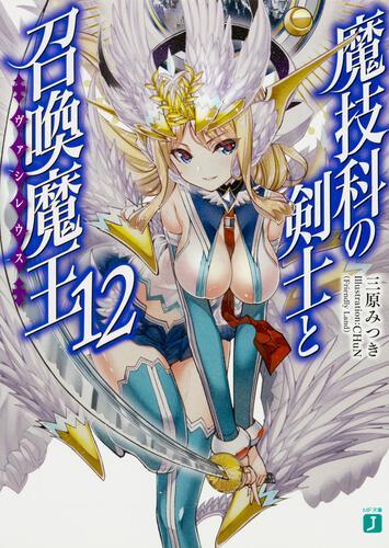 表紙:魔技科の剣士と召喚魔王<ヴァシレウス>12