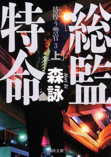 書影:総監特命 上 彷徨う警官 3