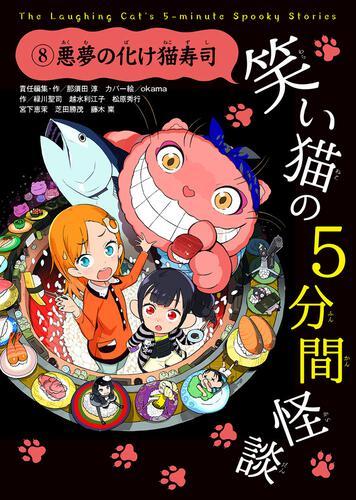 書影:笑い猫の5分間怪談(8) 悪夢の化け猫寿司