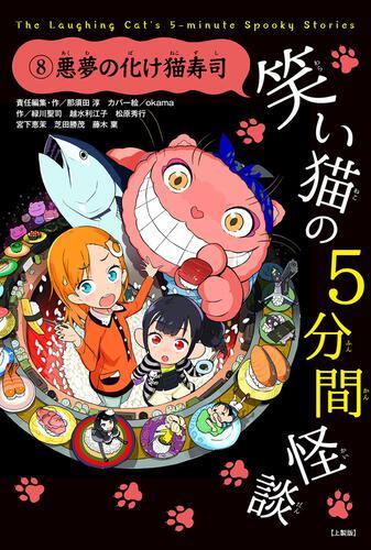 書影:笑い猫の5分間怪談(8) 悪夢の化け猫寿司【上製版】