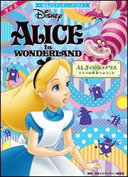 書影:まるごとディズニーブックス ふしぎの国のアリス クイズの世界へようこそ