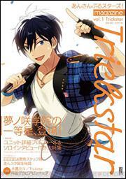 あんさんぶるスターズ!magazine vol.1 Trickstar