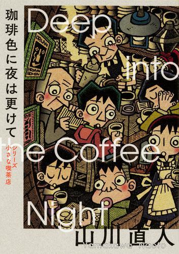 表紙:珈琲色に夜は更けて シリーズ 小さな喫茶店