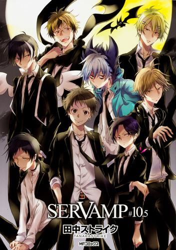 書影:SERVAMP-サーヴァンプ- 10.5
