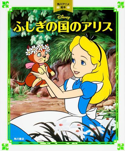 表紙:ふしぎの国のアリス 角川アニメ絵本