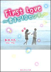 First Love 〜君まで10センチ。〜