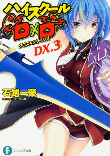 書影:ハイスクールD×D DX.3 クロス×クライシス