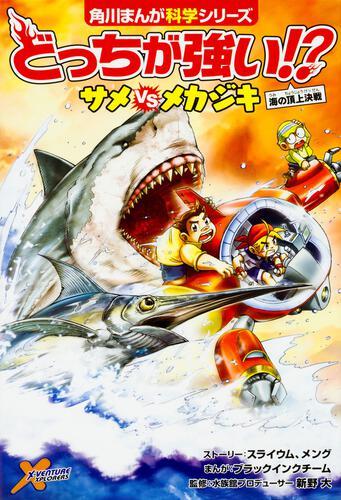 書影:どっちが強い!? サメvsメカジキ 海の頂上決戦