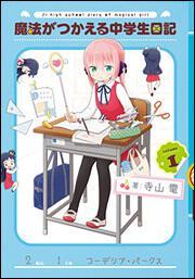 魔法がつかえる中学生日記(1)