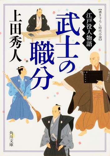 書影:武士の職分 江戸役人物語