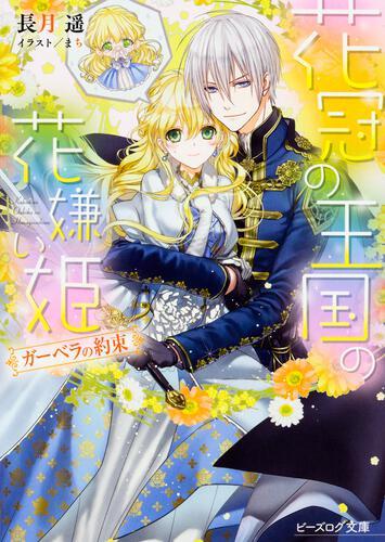 表紙:花冠の王国の花嫌い姫 ガーベラの約束