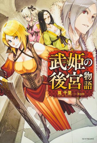 武姫の後宮物語 表紙